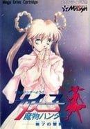 Devil Hunter Yoko: The 7 Bells