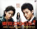 Tôkyô Dogs