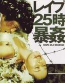 Rape! 13th Hour                                  (1977)