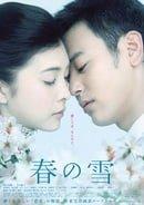 Haru no yuki                                  (2005)
