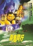 Yin yeung lo 4: Yu gwai tung hang