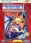 Dragon Slayer: The Legend of Heroes (JP)
