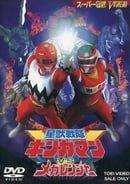 Seijyu Sentai Gingaman vs Megaranger