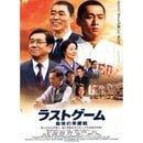 Last Game: Saigo no Soukeisen (ラストゲーム 最後の早慶戦)