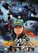 Sora e: Sukui no Tsubasa Rescue Wings (空へ: -救いの翼 RESCUE WINGS-通常版)