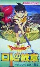 Dragon Quest Saga: Emblem of Roto (ドラゴンクエスト列伝 ロトの紋章) VHS