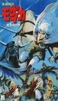 Eiyuu Gaiden Mozaicka OAV (英雄凱伝モザイカ) VHS