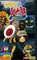 Gegege no Kitarō: Obake Nighter (ゲゲゲの鬼太郎・おばけナイター) VHS