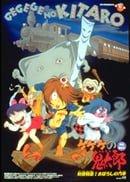 Gegege no Kitarō: Yōkai Tokkyū! Maboroshi no Kisha (ゲゲゲの鬼太郎 妖怪特急!まぼろしの汽車) VHS