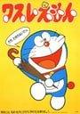 Doraemon                                  (1979- )