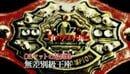 OZ Academy Openweight Championship