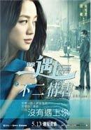 Beijing yu shang: Xiyatu 2