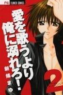 Ai wo Utau Yori Ore ni Oborero! volume 2