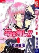 Moe Kare!! volume 1