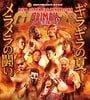 NJPW G1 Climax 26 - Day 16