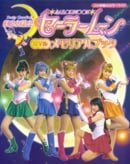 Pretty Guardian Sailor Moon: Special Act.