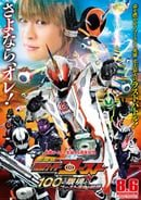 Gekijô-ban Kamen Raidâ Gôsuto: 100 no Eyecon to Gôsuto Unmei no Shunkan