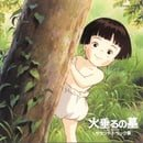 Grave of the Fireflies Original Soundtrack