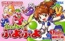 Puyo Pop Fever (GBA)