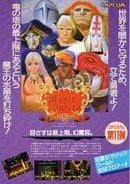 Magic Sword: Heroic Fantasy - (マジックソード)