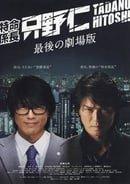 Tokumei kakarichô Tadano Hitoshi: Saigo no gekijôban