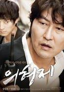 Ui-hyeong-je