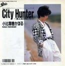 City Hunter ~ Ai yo Kienaide ~ What