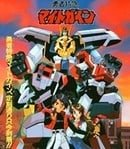 The Brave Express Might Gaine