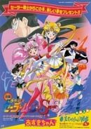 Sailor Moon Super S: Black Dream Hole