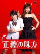 Seigi no mikata                                  (2008- )