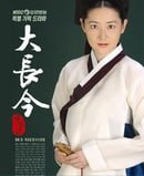 The Great Jang-Geum                                  (2003-2004)