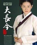 The Great Jang-Geum