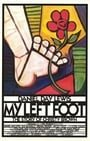 My Left Foot: The Story of Christy Brown (1989)