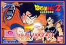 Dragon Ball Z: Kyoshyo Saiyajin