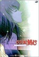 Rurouni Kenshin: Seisou Hen