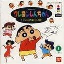 Crayon Shin-chan: Puzzle Daimaou no Nazo