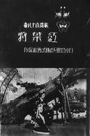 Momijigari                                  (1899)