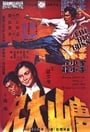 The Big Boss (Fists of Fury) (1971)