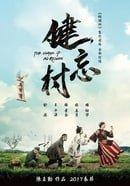 Jian wang cun
