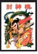 Feng Shén Ying Jié Chuán (Unofficial)