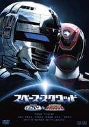 Space Squad: Space Sheriff Gavan VS Tokusou Sentai Dekaranger