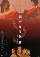 Kanzen-naru shiiku: Himitsu no chika-shitsu