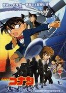Meitantei Conan: Tenkuu no rosuto shippu