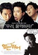 Ildan dwieo                                  (2002)