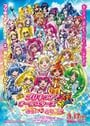 Pretty Cure All Stars New Stage: Friends of the Future (2012)