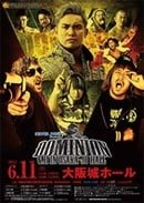 NJPW Dominion 6.11