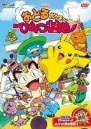 Pokémon: Gotta Dance!!                                  (2003)