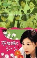 Fukigen na jiin                                  (2005- )