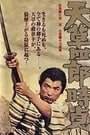 Shiro Amakusa, the Christian Rebel