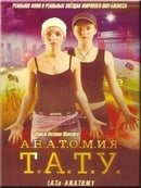 Anatomiya t.A.T.u.                                  (2003)